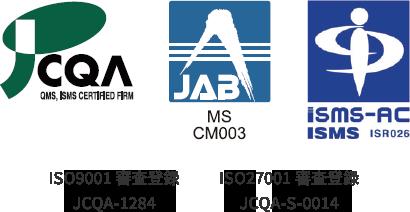 ISO9001 審査登録 JCQA-1284 / ISO27001 審査登録 JCQA-S-0014