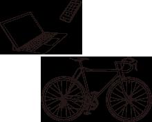 自転車 パソコン スマートフォン