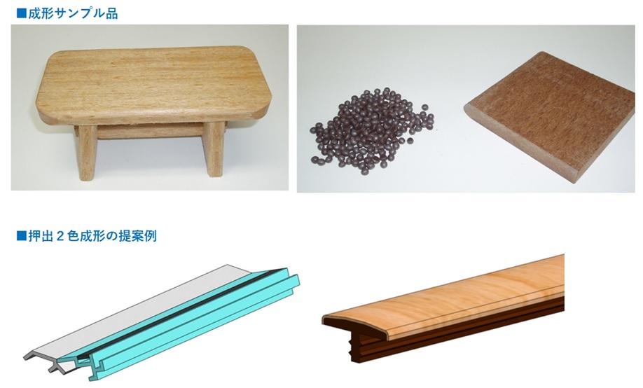 木目調樹脂材料を使用した成形サンプル品・押出2色成形の提案例